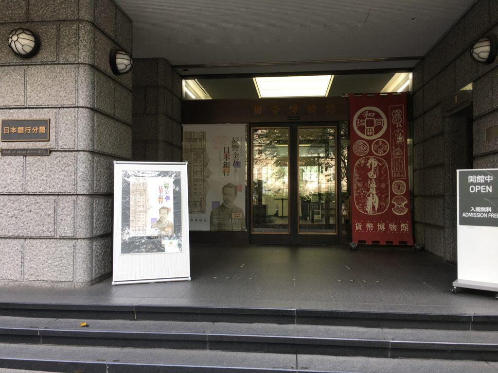 貨幣博物館