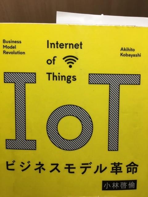 IoT ビジネスモデル革命  内容 感想