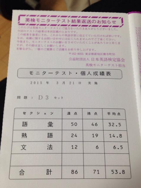 英検2級 取得の道のり 実用英語検定