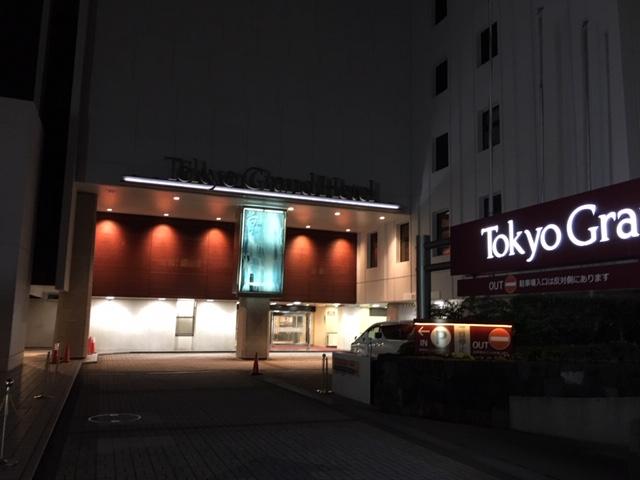 東京 ホテル 格安 東京グランドホテル